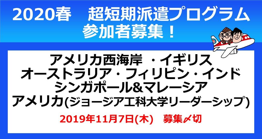 【参加者募集】2020春・超短期海外派遣プログラム