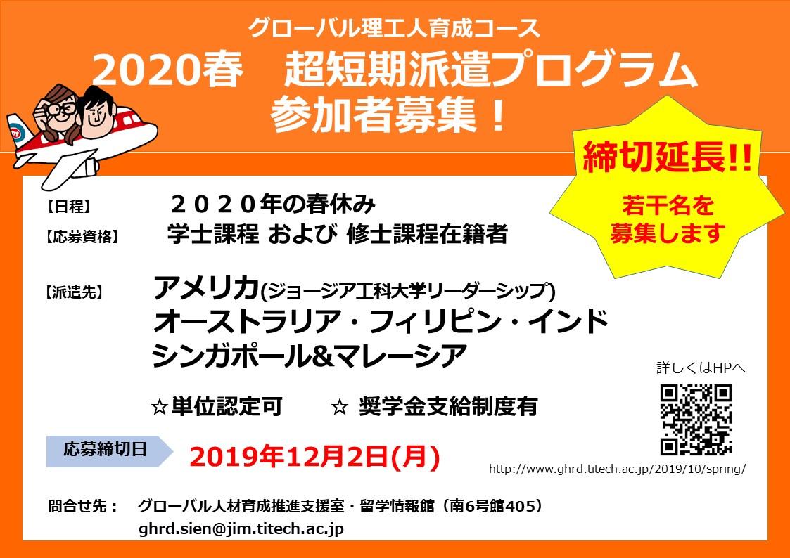 【追加募集:12/2(月)〆切】2020春・超短期海外派遣プログラム