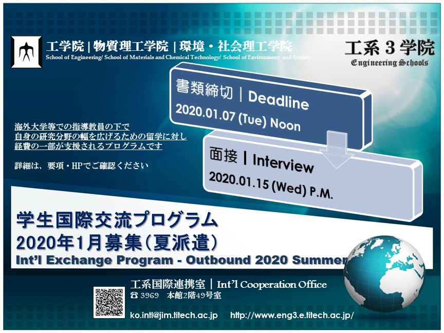 International Exchange Program: Outbound 2020 Summer