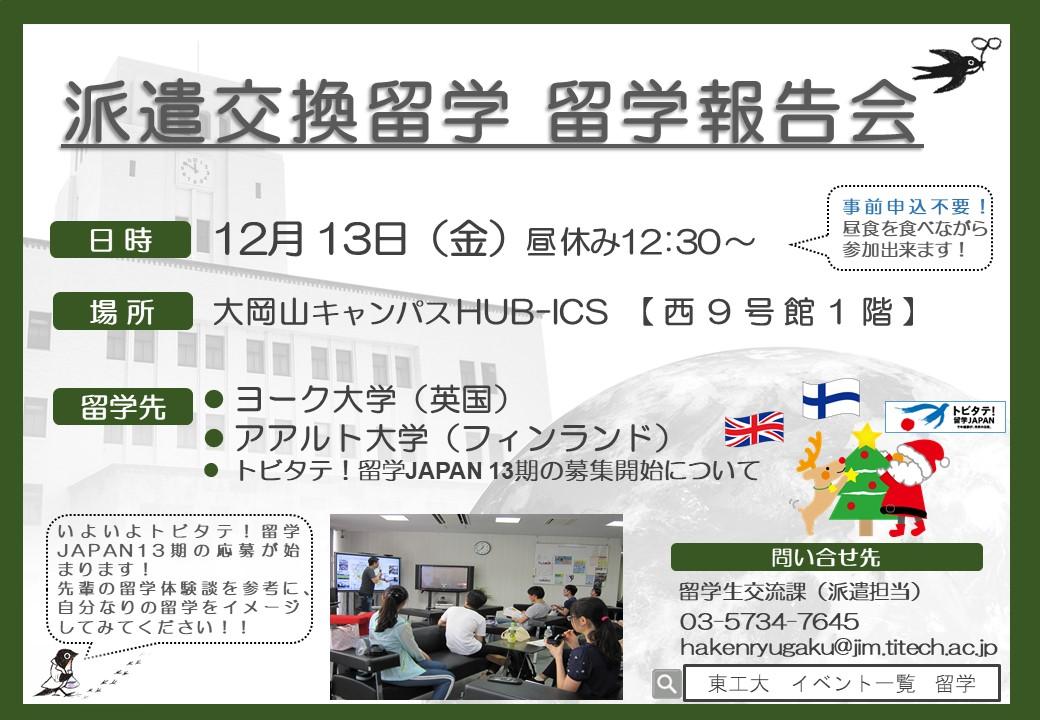 12月13日(金) My Study Abroad留学報告会