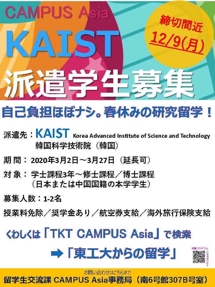 [韓国・KAIST] 2020年3月開始の派遣学生を追加募集中!