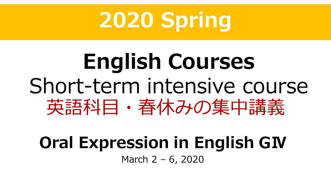 2020 Spring English Courses