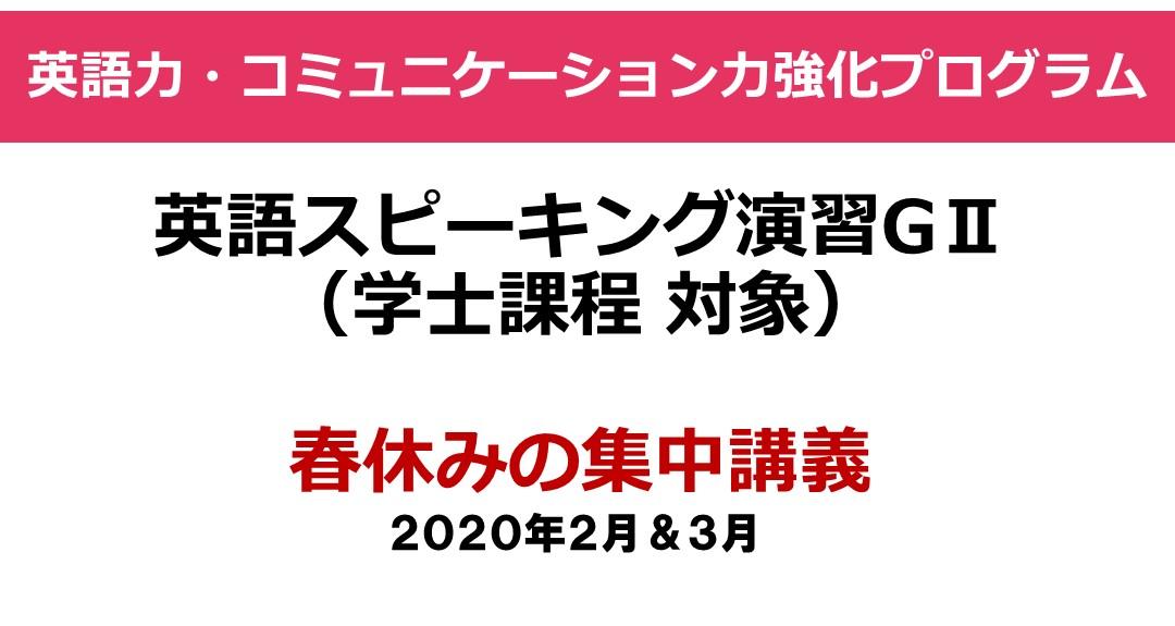 【英語スピーキング演習GⅡ(学士課程対象)】春休みの集中講義