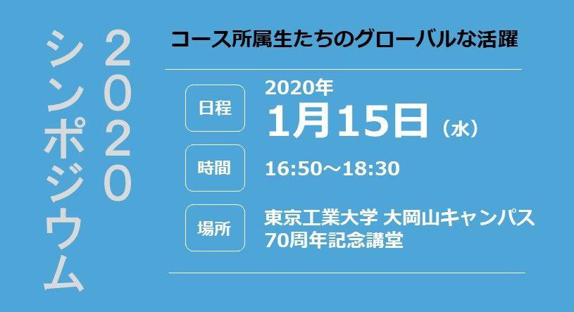 シンポジウム2020:理工人の未来設計「コース所属生たちのグローバルな活躍」