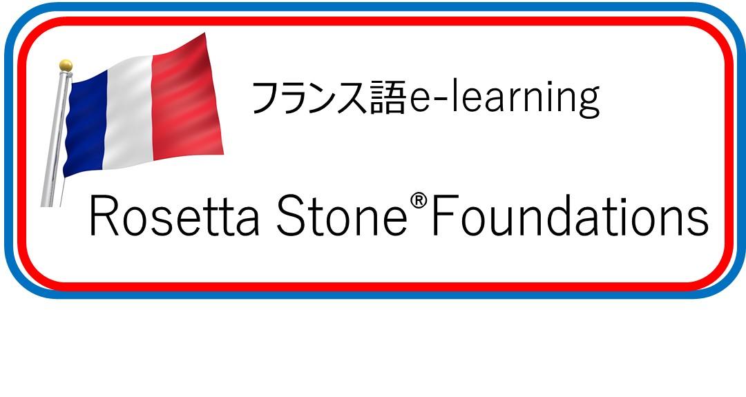 フランス語e-learning 「Rosetta Stone® Foundations」利用レポート