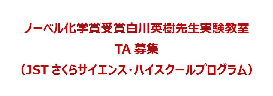 ノーベル化学賞受賞白川英樹先生実験教室  T A 募集 ( JSTさくら サイエンス・ ハイスクールプログラム)