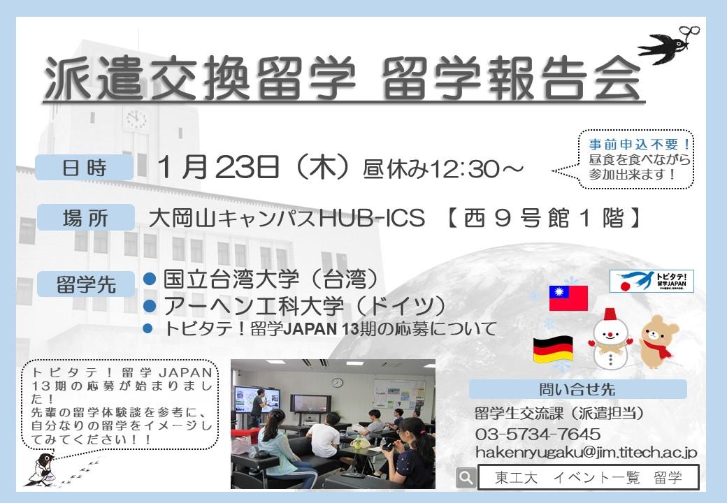 1月23 日(木) 12:30~ My Study Abroad 留学報告会