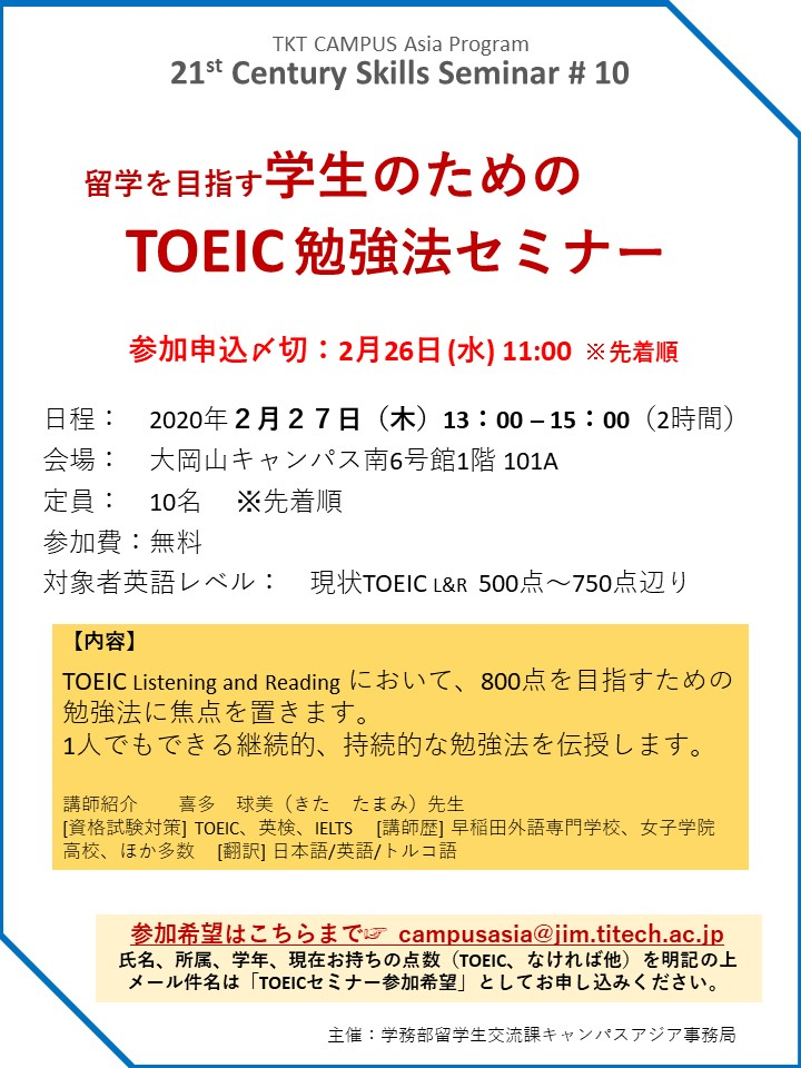 TOEIC勉強法セミナー 参加者募集中!