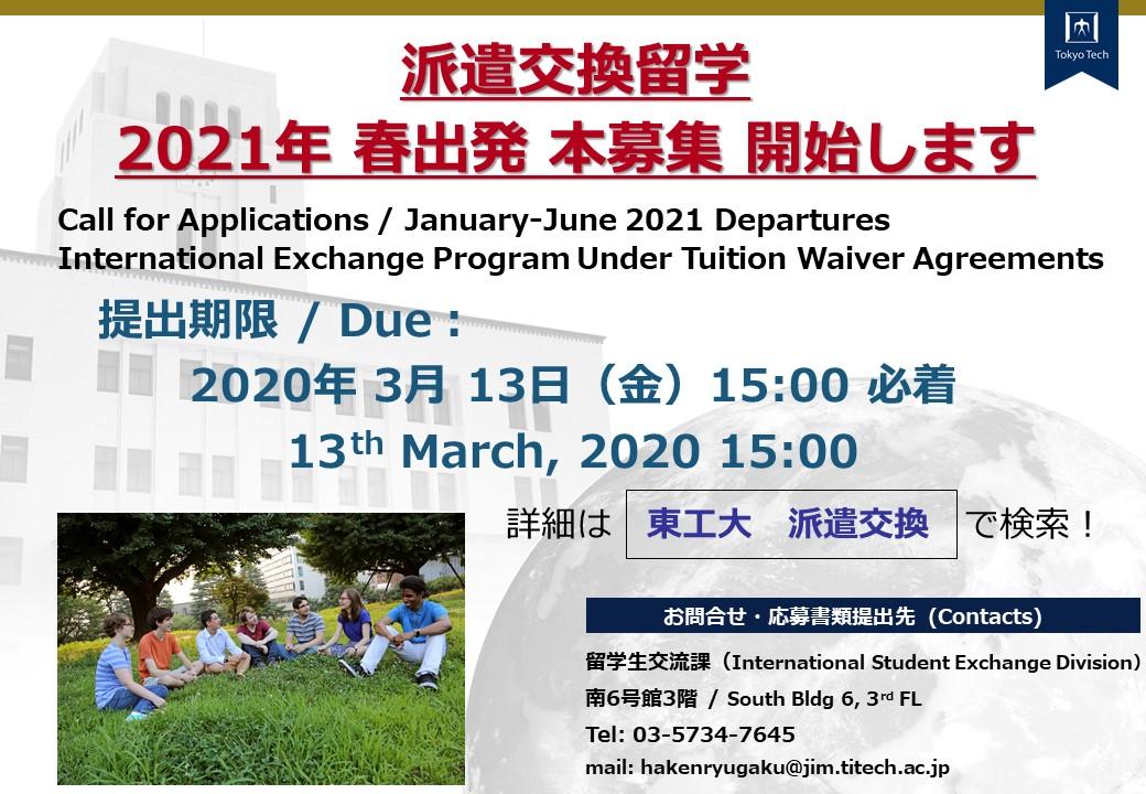 2020年度春(21年1月以降)出発の派遣交換留学 募集開始