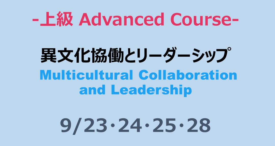 Multicultural Collaboration and Leadership