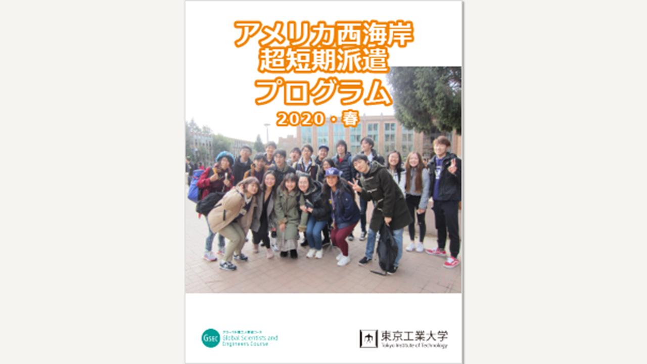 シアトル超短期海外派遣プログラム -2019年度・春(2020春)