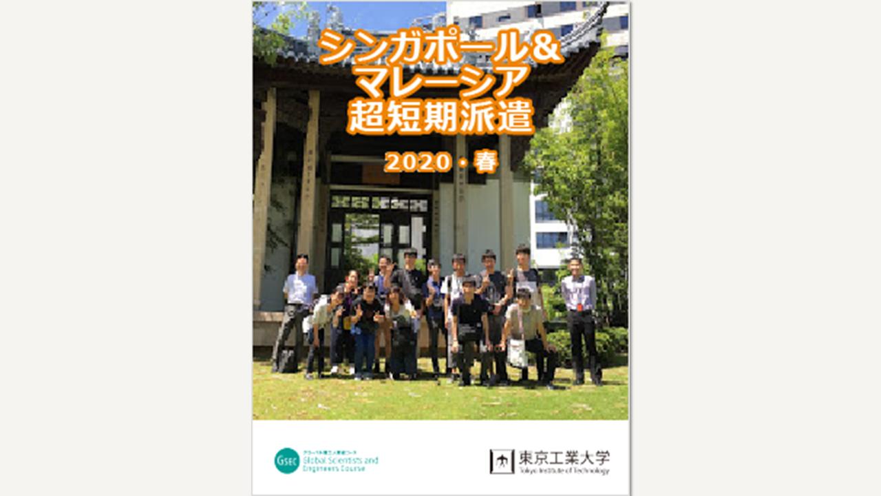 シンガポール&マレーシア超短期海外派遣プログラム -2019年度・春(2020春)