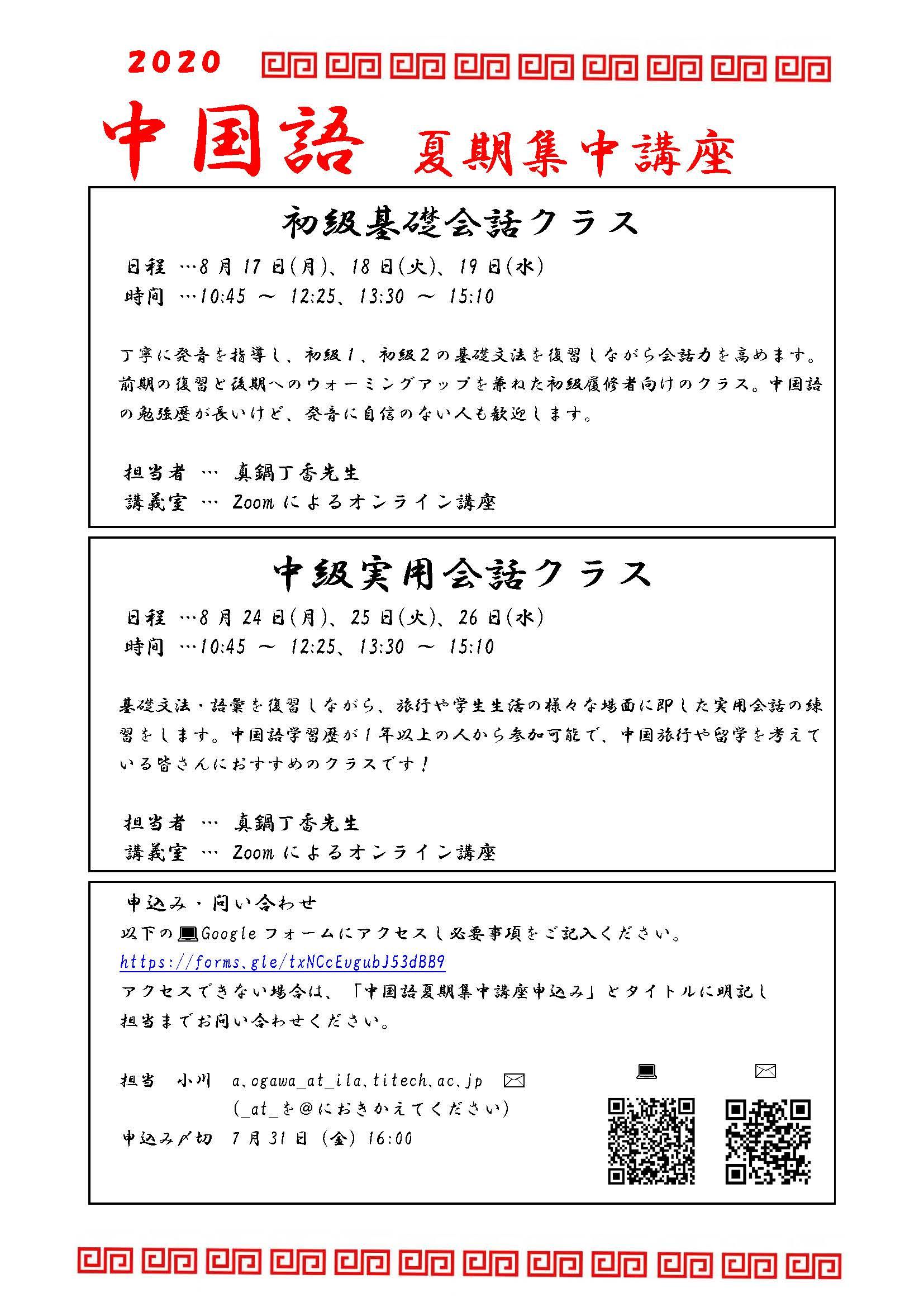 中国語(2020夏期集中講座)