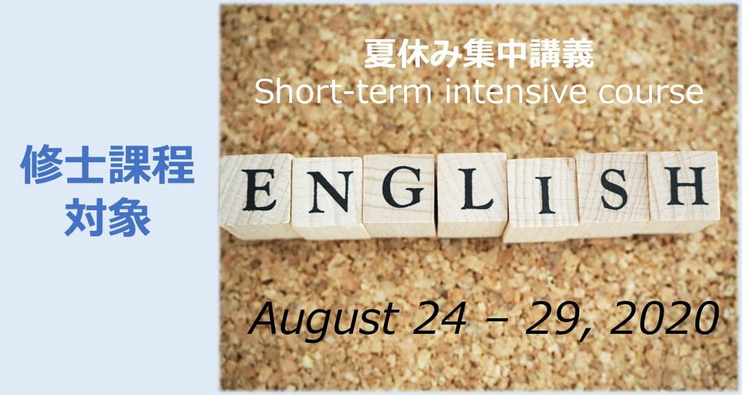 [Oral Expression in English GⅢ] Summer2020