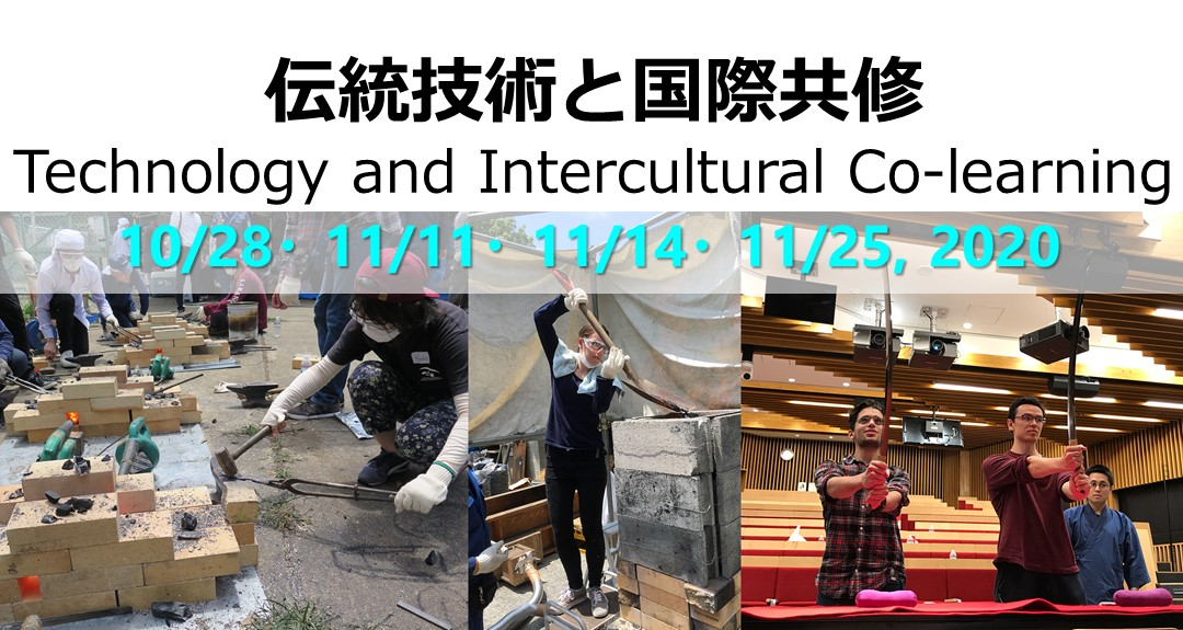 Advanced Course of Traditional Technology and Intercultural Co-learning