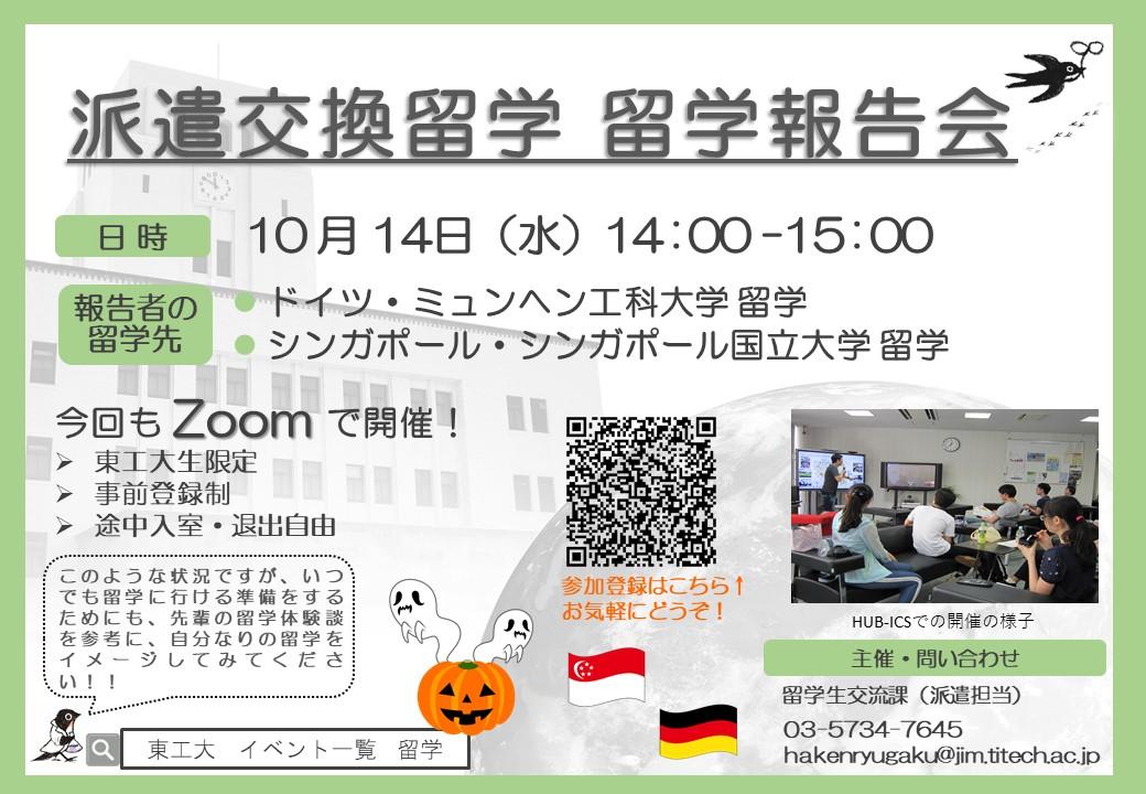 [10/14(水) Zoom開催]留学報告会