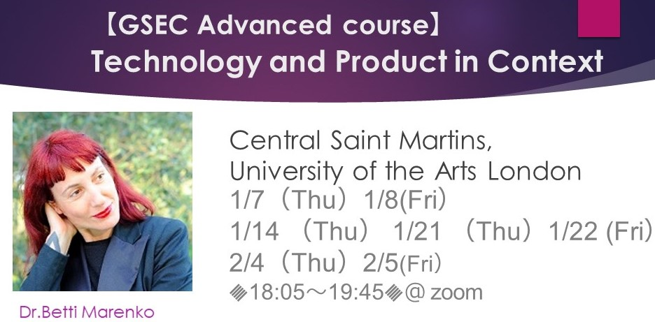 """Starts from Jan 7th: Intensive Course """"Technology and Product in Context """""""