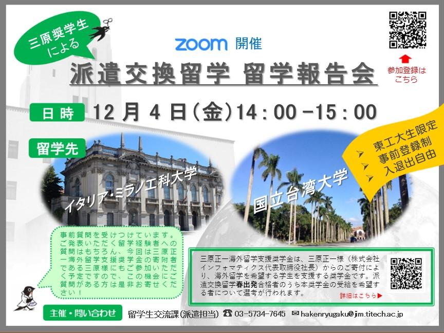 [12/4(金) Zoom開催]留学報告会