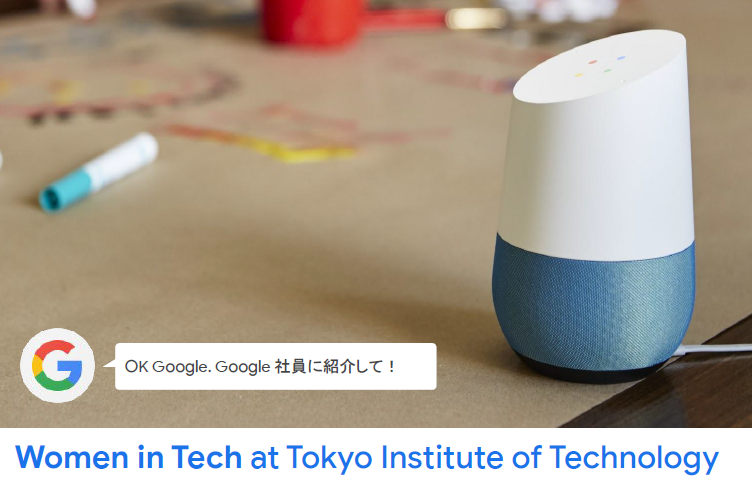 Google × 東工大の交流イベント Women in Tech at Tokyo Institute of Technology