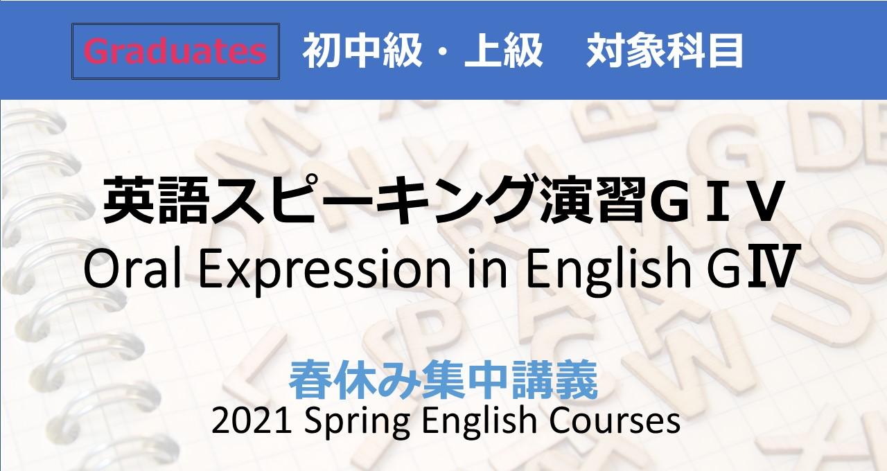 2021 Spring English Courses