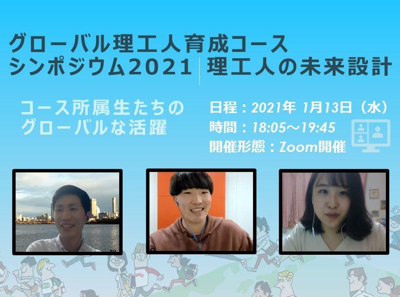 グローバル理工人育成コース シンポジウム2021