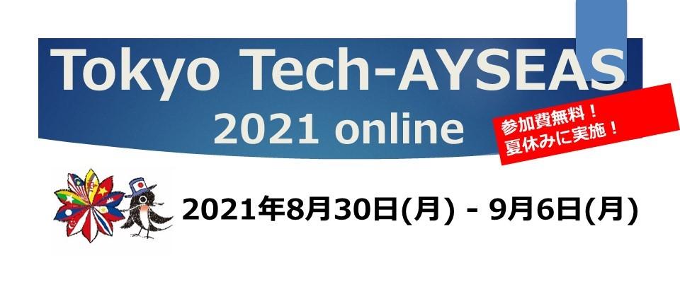 Tokyo Tech-AYSEAS(オンライン)参加者募集