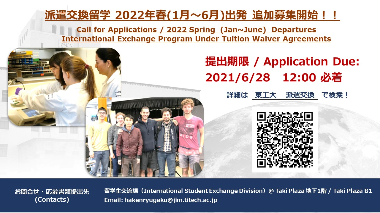 派遣交換留学2022年春出発 追加募集スタート(6月28日正午〆切)
