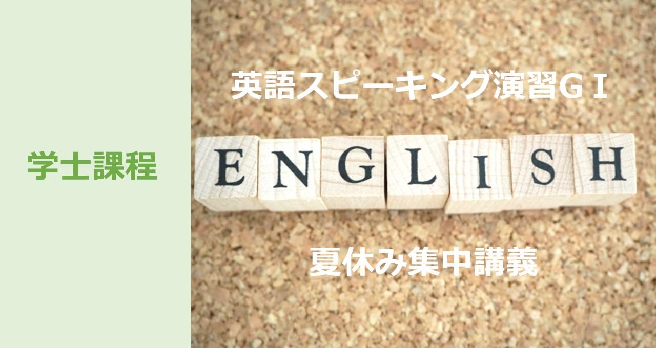 【英語スピーキング演習GⅠ(学士課程対象)】夏休みの集中講義