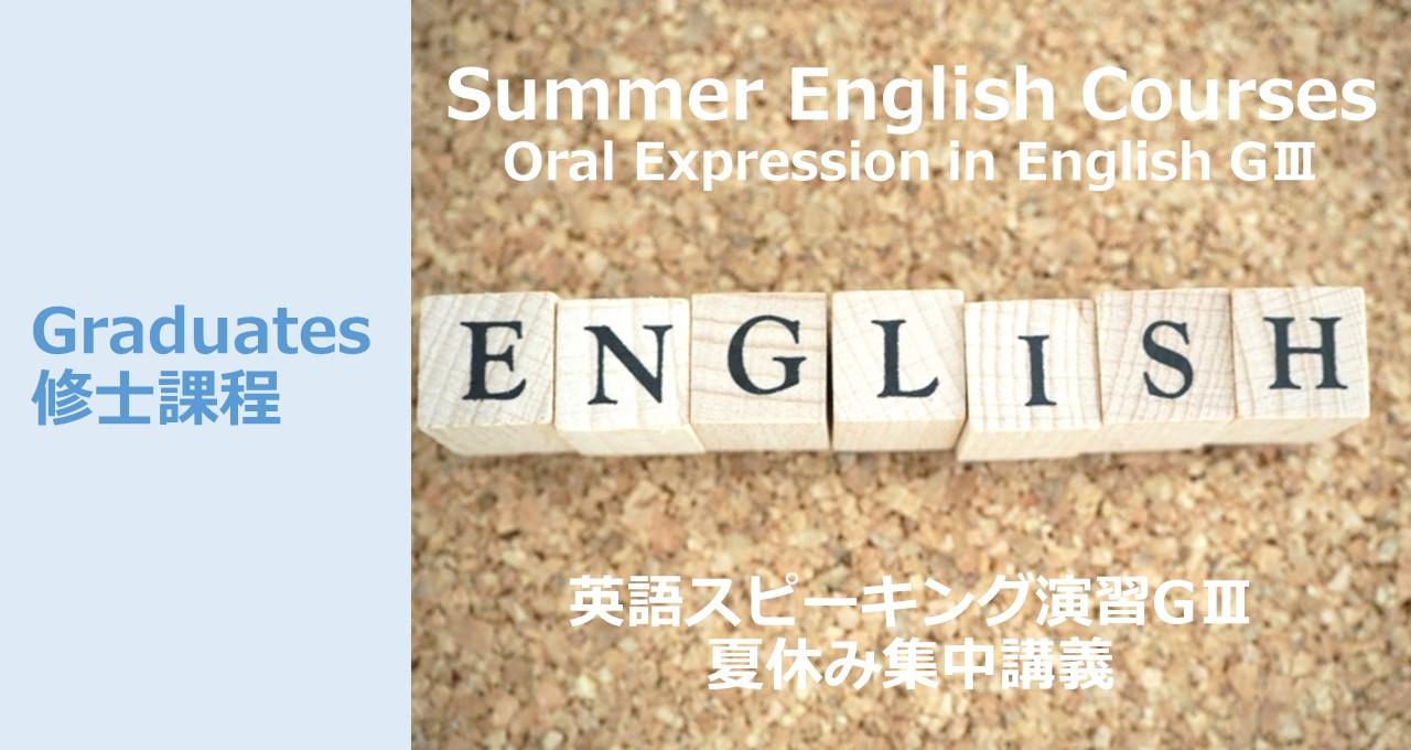 【英語スピーキング演習GⅢ(修士課程対象)】夏休みの集中講義