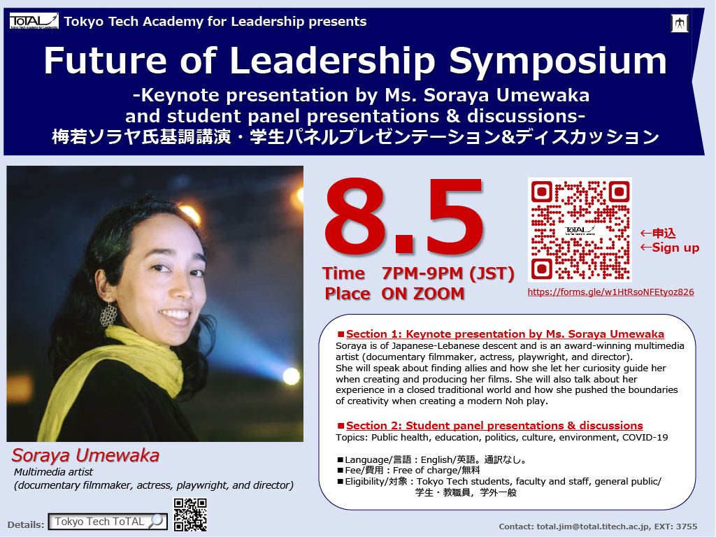 Call for participants】Future of Leadership Symposium – Lecture by Ms. Soraya Umewaka and student panel presentations & discussions(August 5)