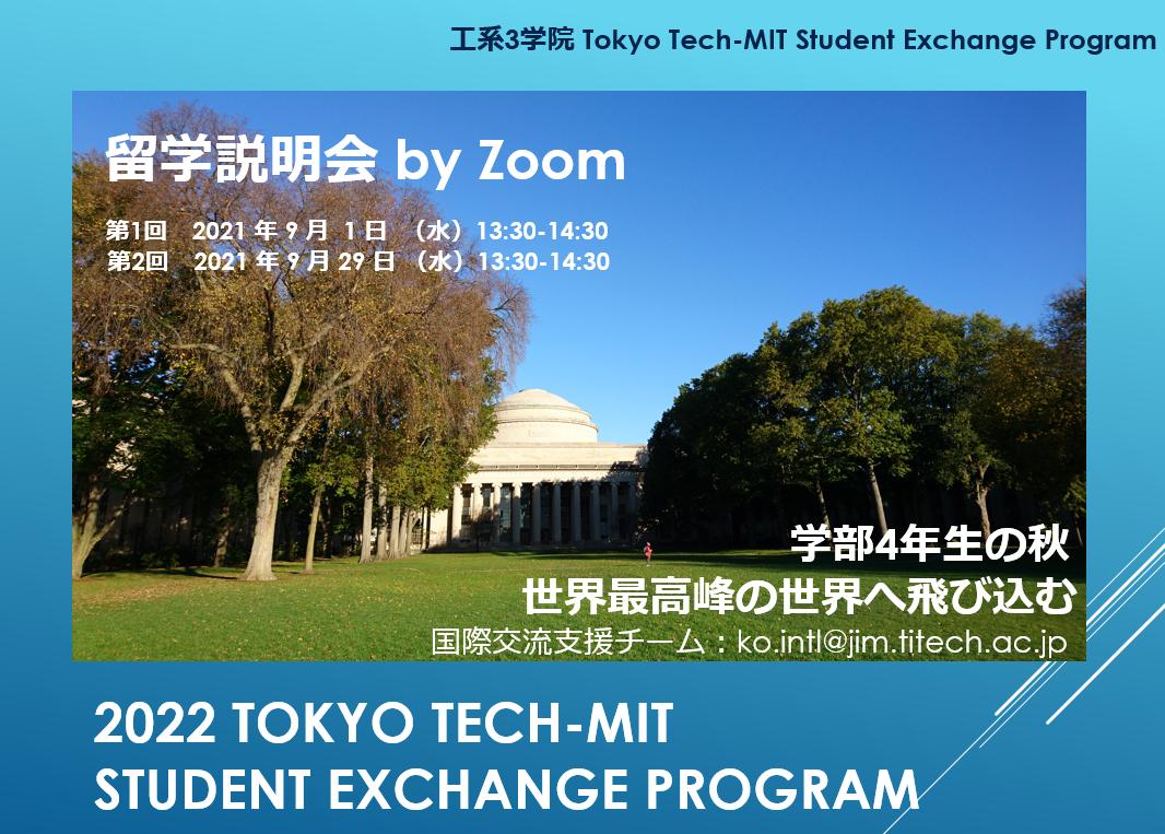 工系3学院 TOKYO TECH-MIT Student Exchange Program派遣学生募集開始