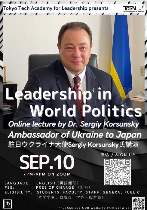 """Global Leadership Cafe #2: Lecture by Dr. Sergiy Korsunsky, Ambassador of Ukraine to Japan """"Leadership in World Politics"""""""