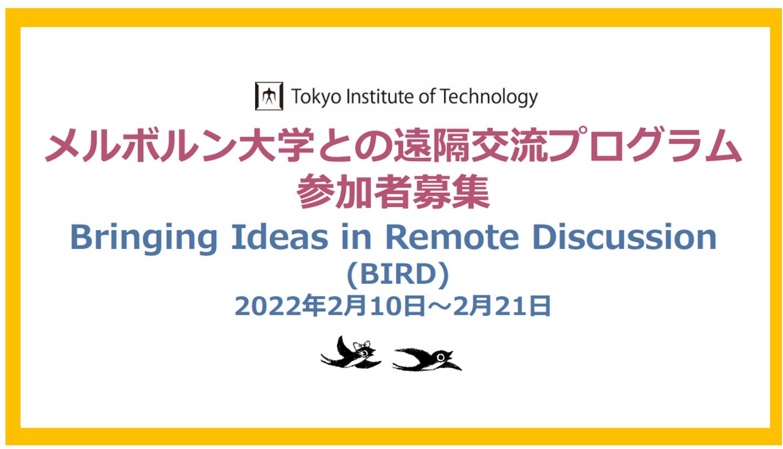 メルボルン大学との遠隔交流プログラム 2021 Bringing Ideas in Remote Discussion (BIRD)